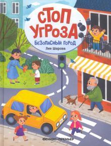 Книга «Безопасный город»