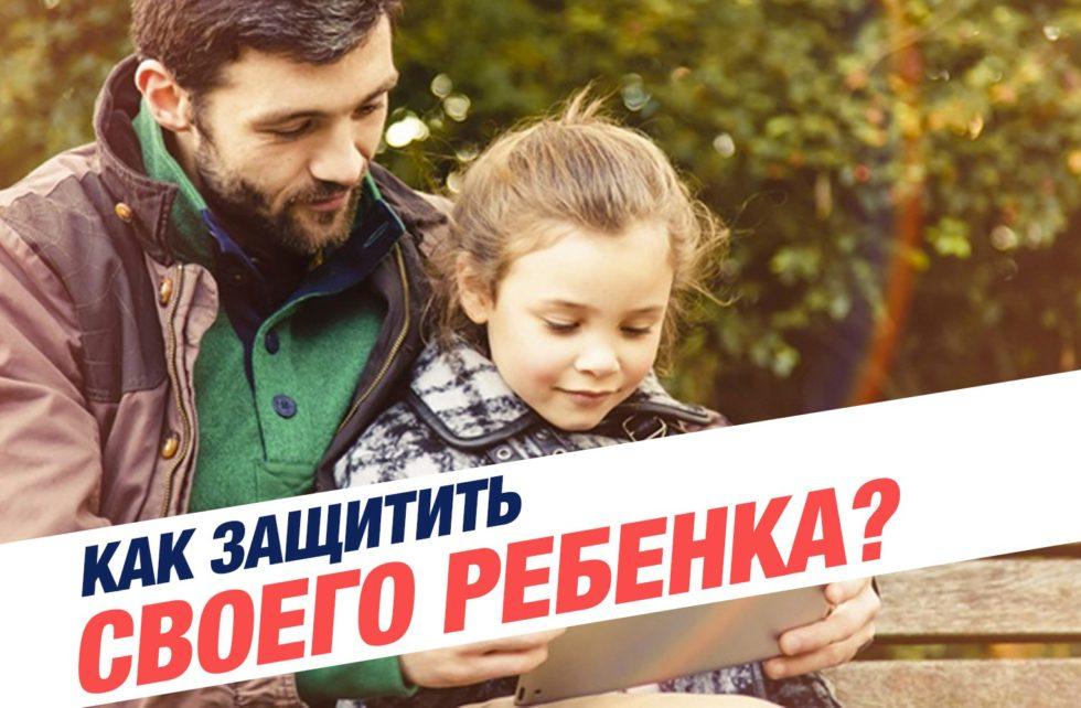 Как защитить своего ребенка? Бесплатный вебинар