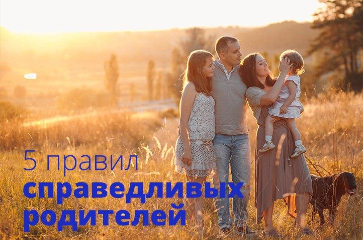 5 правил справедливых родителей
