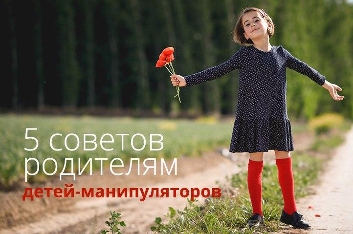 5 советов родителям детей-манипуляторов