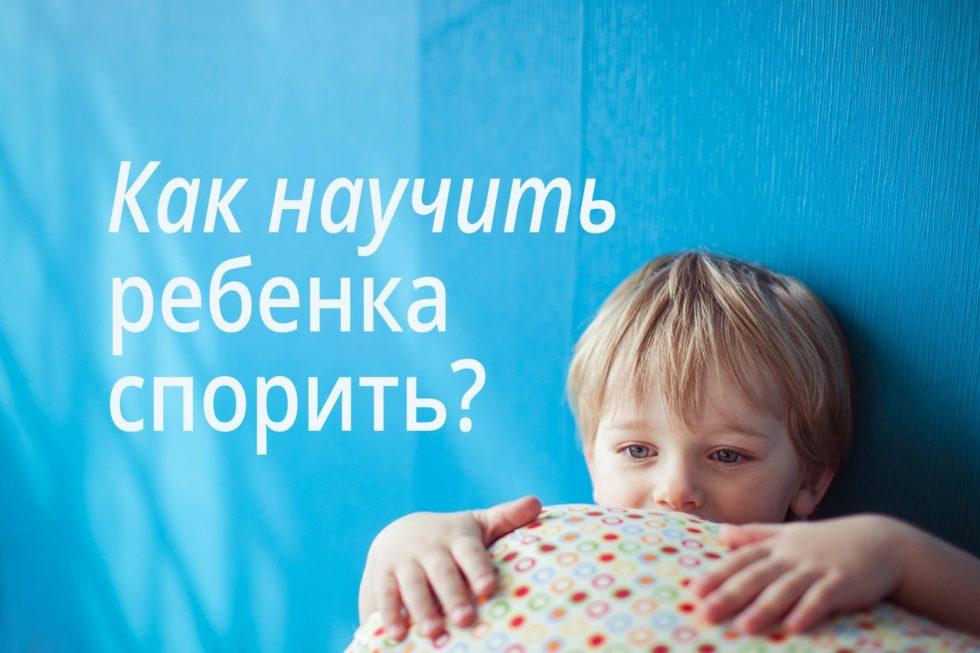 Как научить ребенка спорить