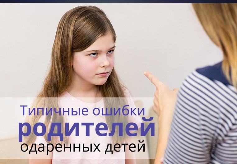 Как помочь одаренному ребенку
