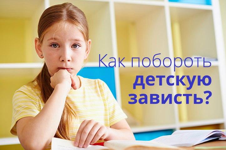 Как побороть детскую зависть