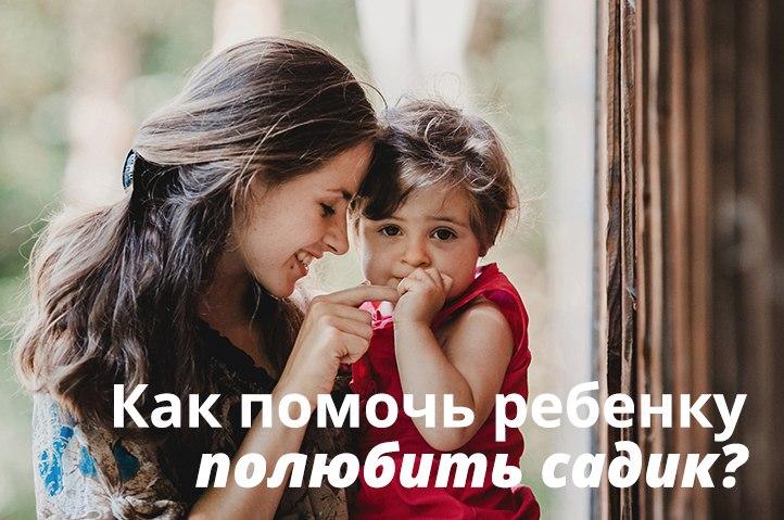 помогаем ребенку полюбить садик