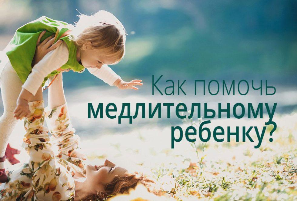Как помочь медлительному ребенку