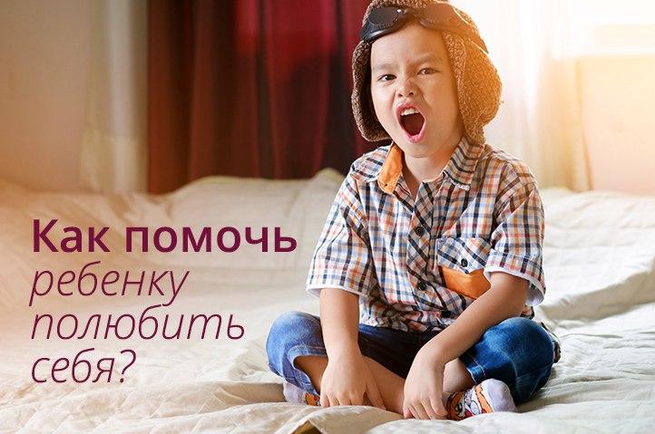 Как помочь ребенку полюбить себя