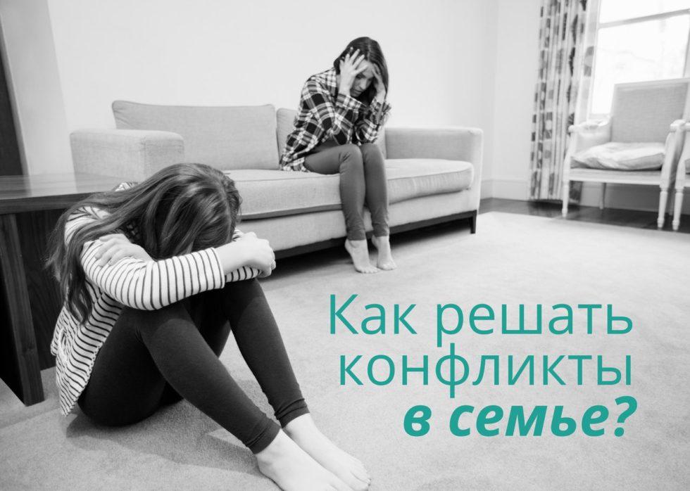 Как общаться с трудными детьми