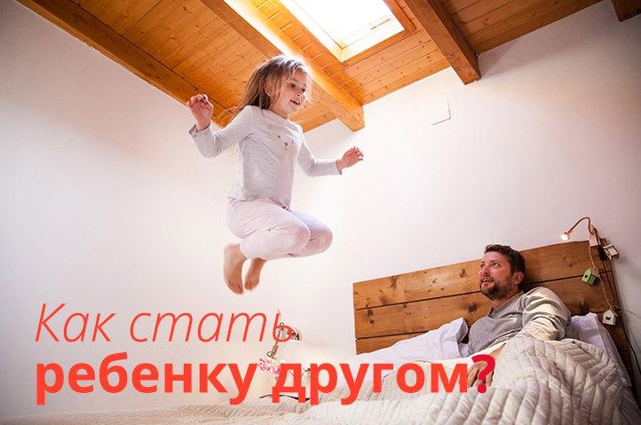 как стать ребенку другом