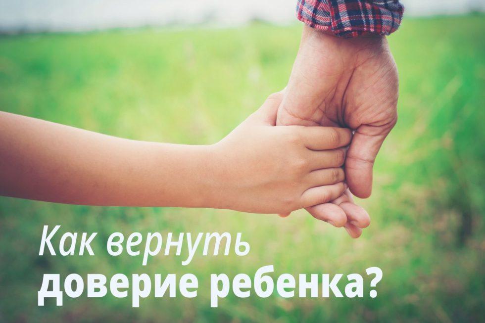 Как вернуть доверие ребенка