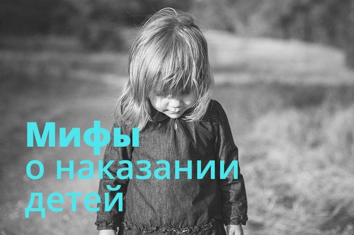 Мифы о наказании детей