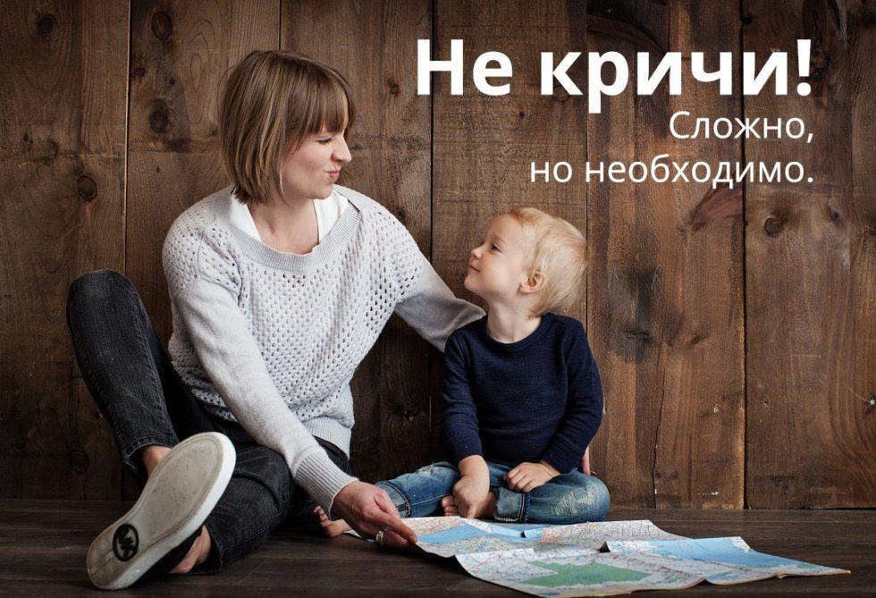 Как перестать кричать на детей