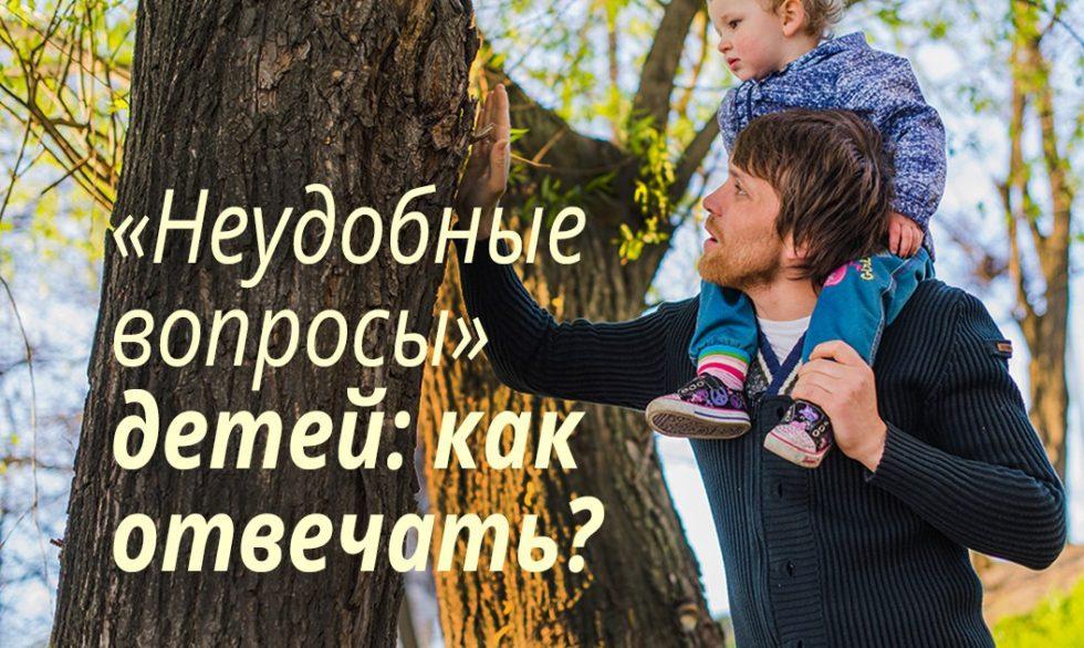 Неудобные вопросы детей