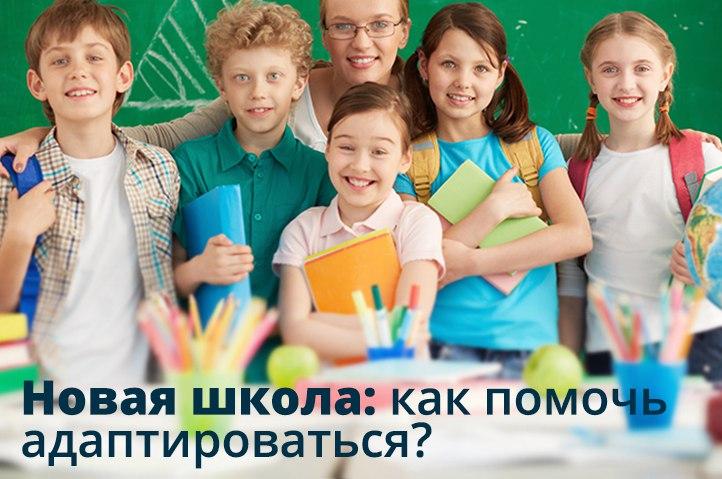 Адаптация в новой школе