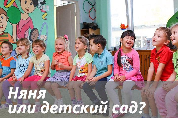 что лучше няня или детский сад
