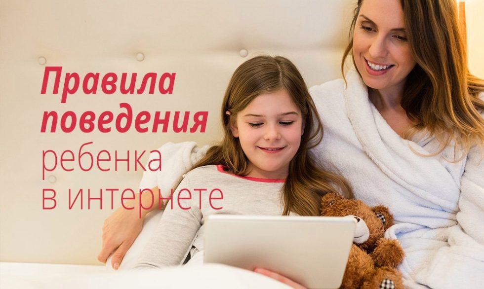защитим ребенка от интернета