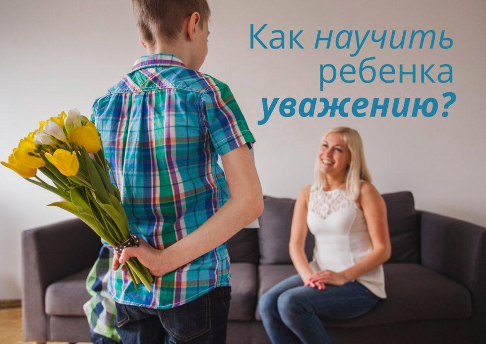 Как научить ребенка уважению?