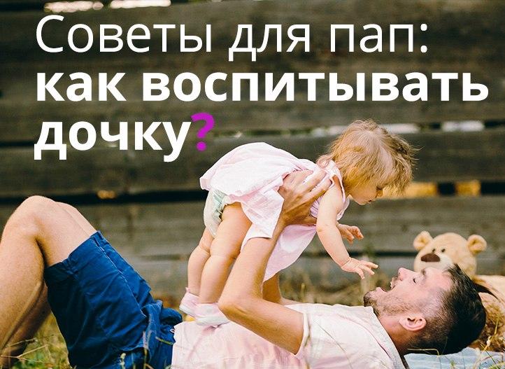 Как папе воспитывать дочь