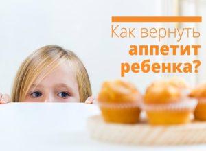 как вернуть аппетит ребенка