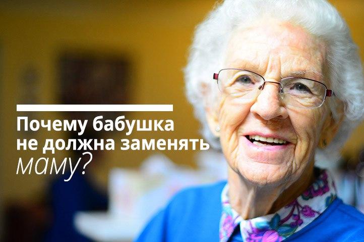 воспитание бабушкой плюсы и минусы
