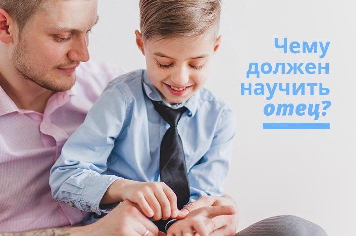 чему должен научить отец