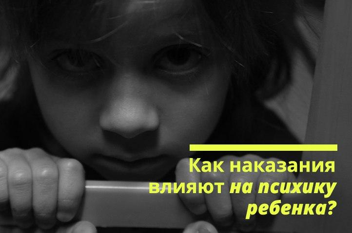 Как наказания влияют на психику ребенка