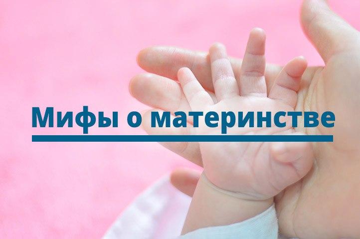 мифы о материнстве