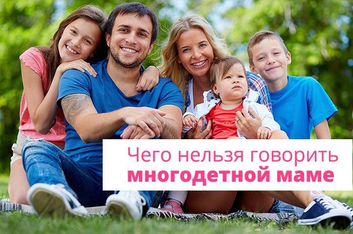 плюсы многодетной семьи