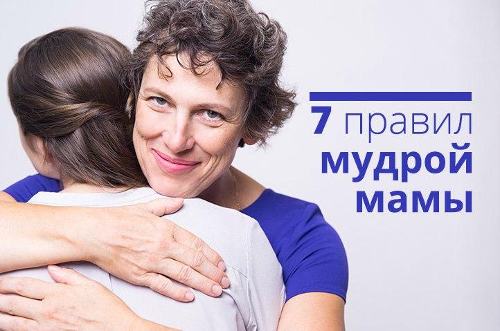 как стать мудрой мамой