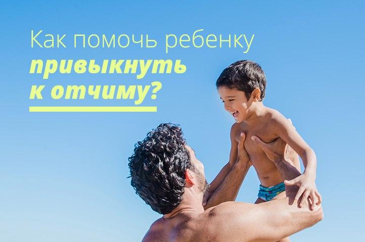 как привыкнуть к отчиму