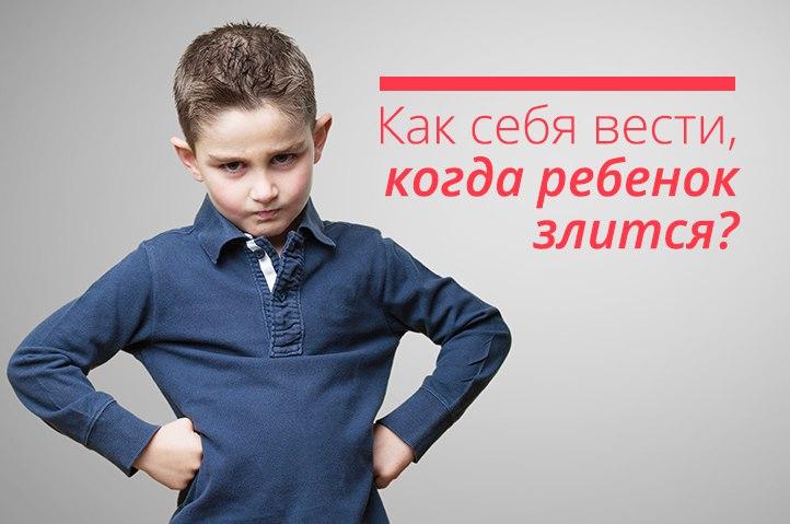 что делать, если ребенок злится