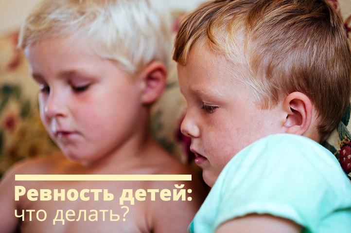 Как побороть детскую ревность