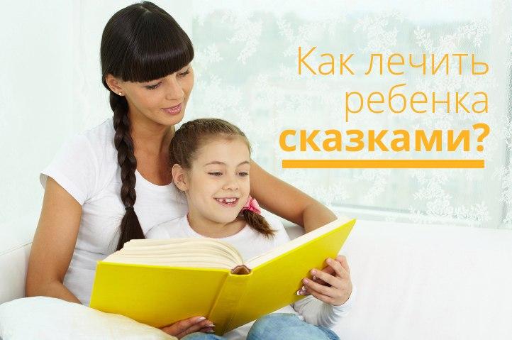 как лечить ребенка сказками