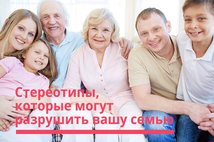 Стереотипы о семье