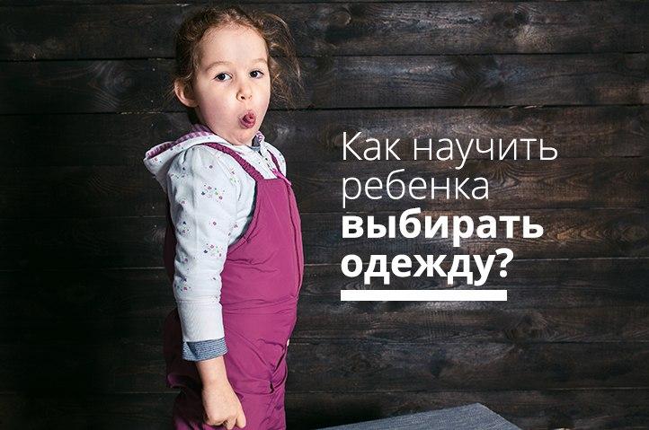 как воспитать вкус ребенка