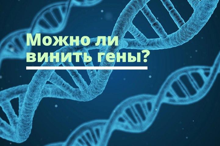 гены и воспитание