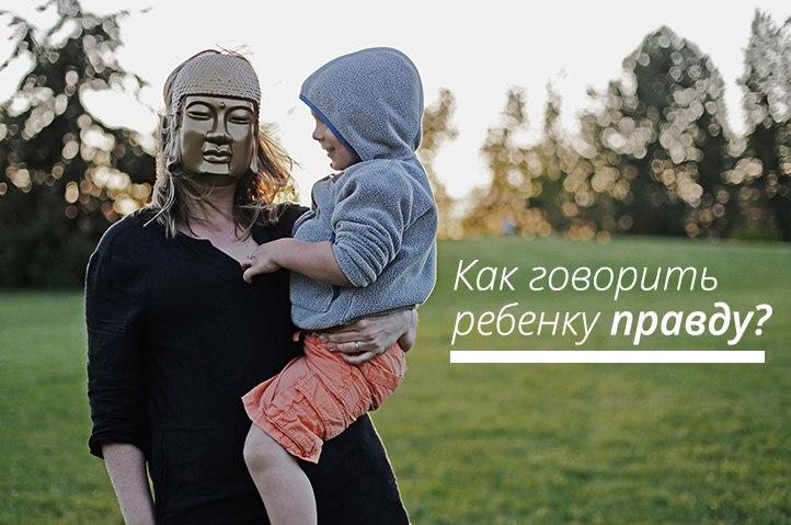 как говорить ребенку правду