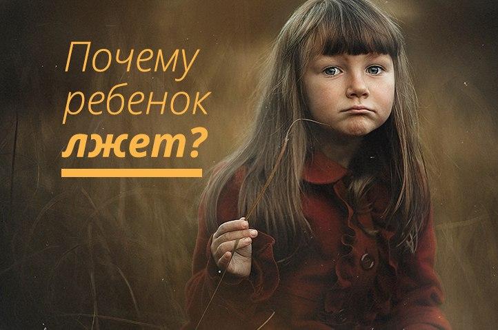 почему ребенок лжет
