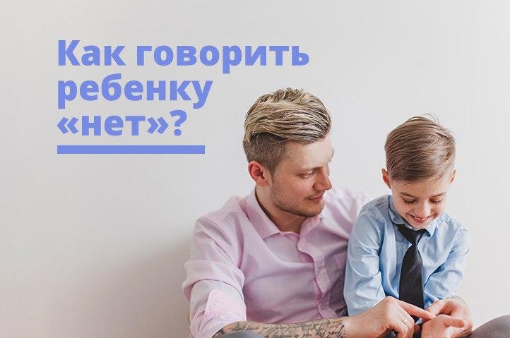 """Как говорить ребенку """"нет""""?"""