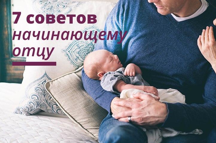 советы молодому отцу