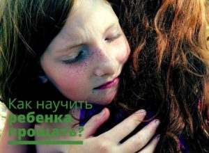 почему важно научиться прощать