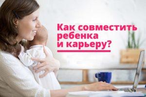 Как совместить ребенка и карьеру?