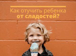 Как отучить ребенка от сахара