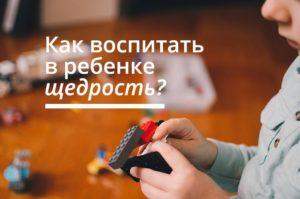 Как воспитать в ребенке щедрость?