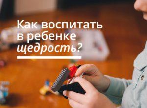 как воспитать в ребенке щедрость