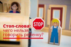 Стоп-слова: чего нельзя говорить ребенку?