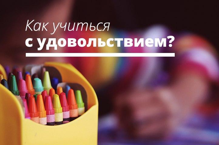 как ребенку полюбить учебу