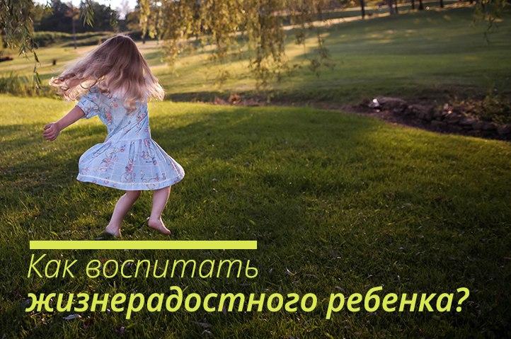 как сделать ребенка жизнерадостным