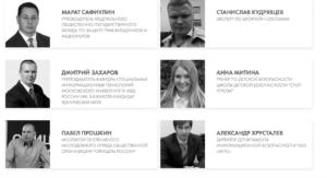 Стоп Угроза на Safety Leaders Forum в Сколково