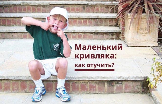 как отучить ребенка кривляться