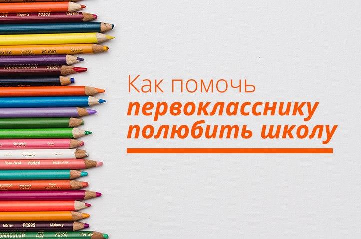 как полюбить школу